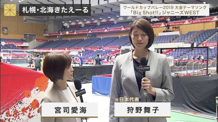 2019年09月21日宮司愛海の画像14枚目