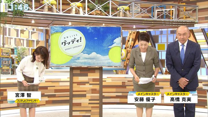 2019年09月23日宮澤智の画像04枚目