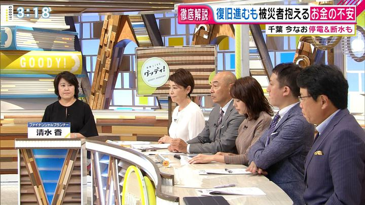 2019年09月24日宮澤智の画像12枚目