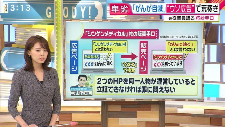 2019年09月26日宮澤智の画像07枚目