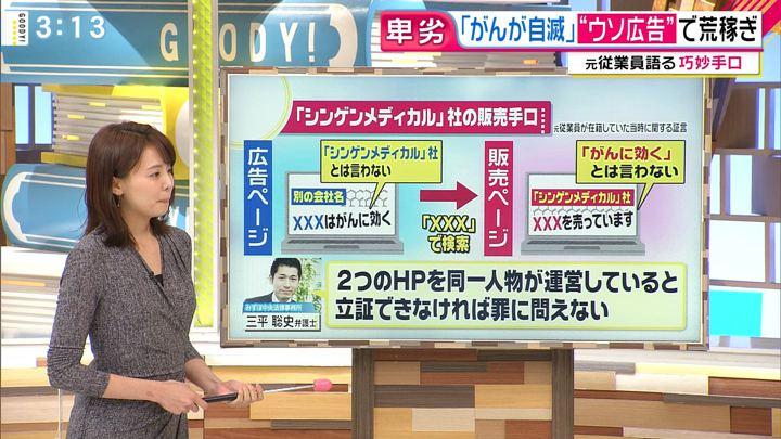 2019年09月26日宮澤智の画像08枚目