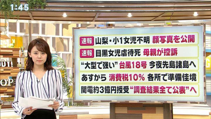 2019年09月30日宮澤智の画像07枚目