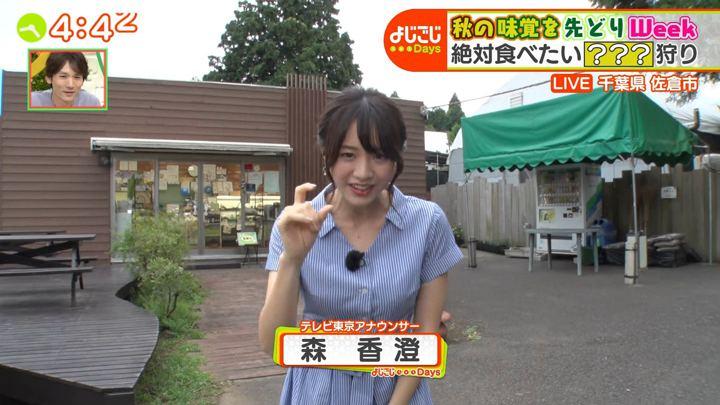 2019年09月04日森香澄の画像03枚目
