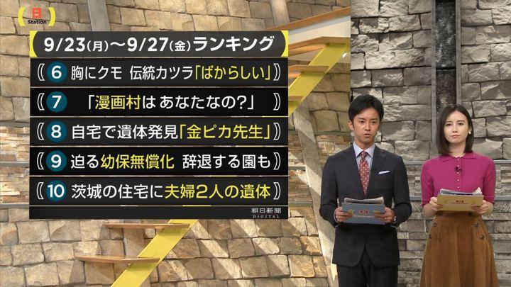 2019年09月29日森川夕貴の画像07枚目