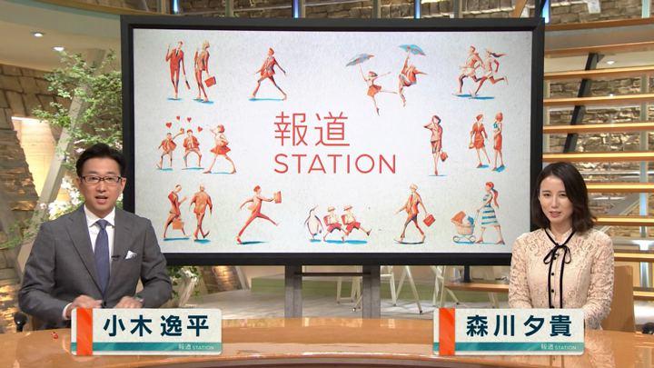 2019年10月04日森川夕貴の画像03枚目
