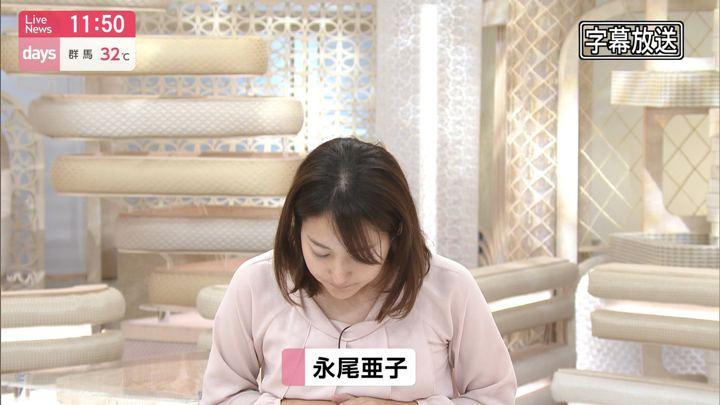 2019年09月08日永尾亜子の画像08枚目