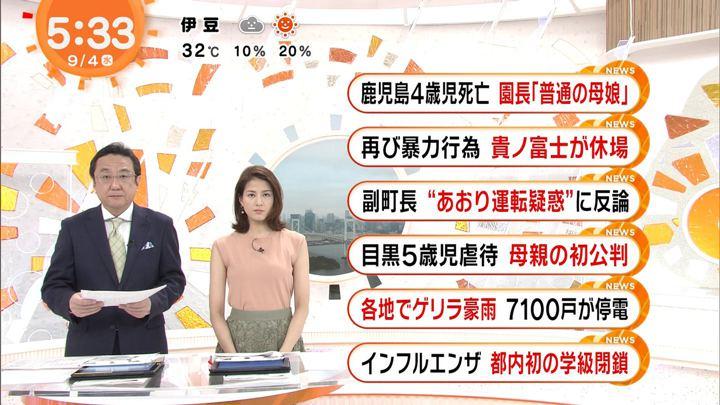 2019年09月04日永島優美の画像08枚目