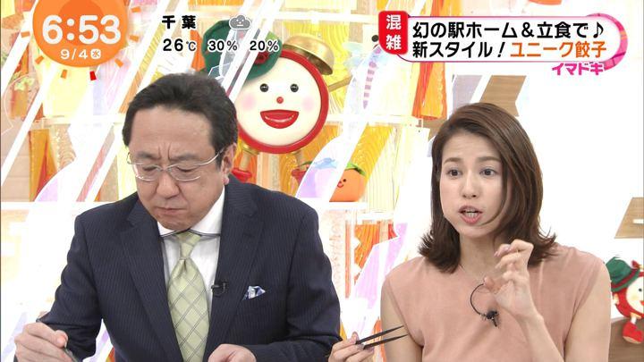 2019年09月04日永島優美の画像17枚目
