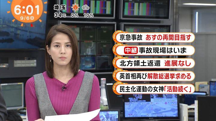 2019年09月06日永島優美の画像08枚目