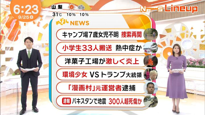 2019年09月25日永島優美の画像10枚目