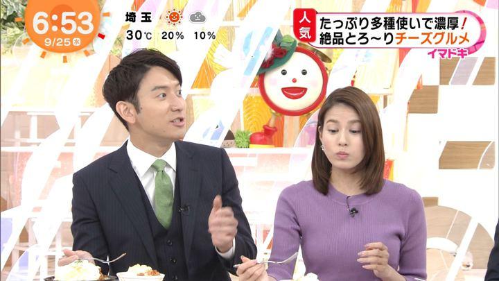 2019年09月25日永島優美の画像12枚目