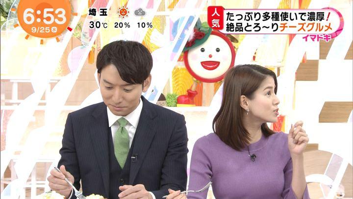 2019年09月25日永島優美の画像13枚目
