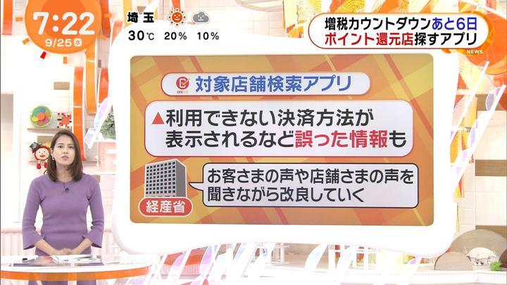 2019年09月25日永島優美の画像16枚目