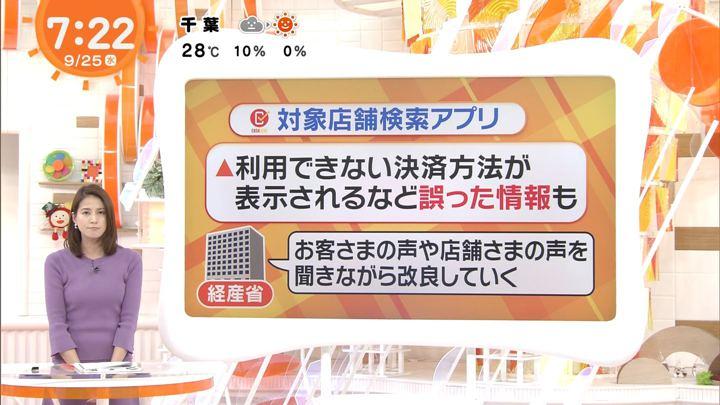 2019年09月25日永島優美の画像17枚目