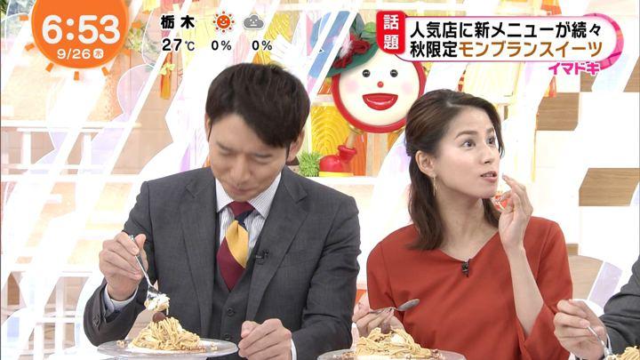 2019年09月26日永島優美の画像08枚目