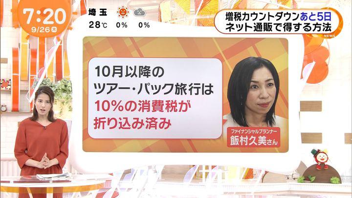 2019年09月26日永島優美の画像09枚目
