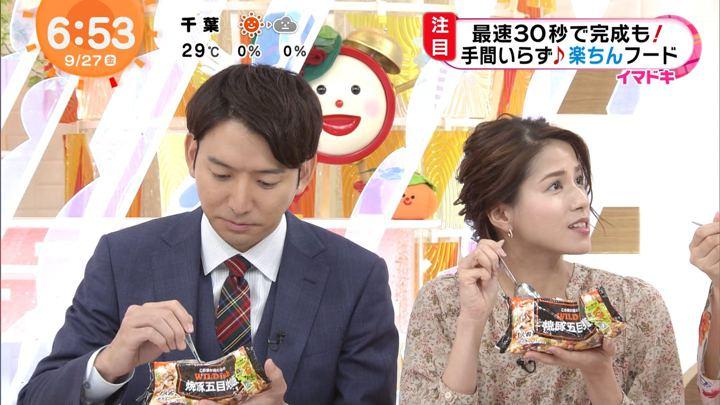 2019年09月27日永島優美の画像10枚目