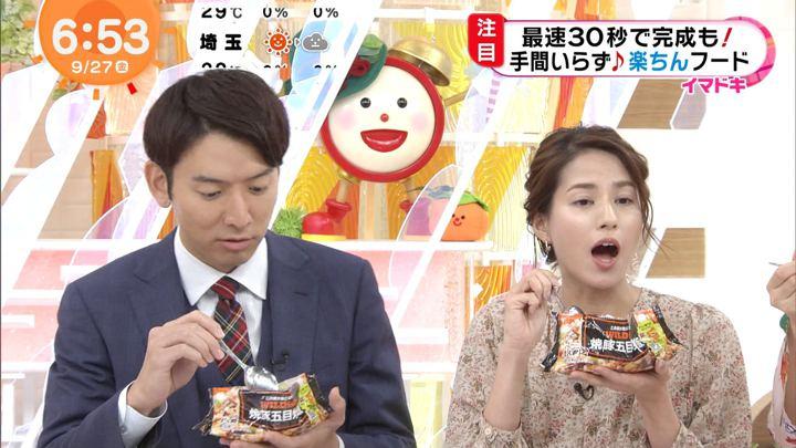 2019年09月27日永島優美の画像11枚目