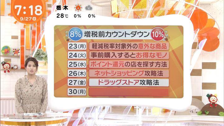 2019年09月27日永島優美の画像12枚目