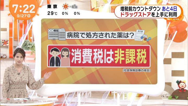 2019年09月27日永島優美の画像13枚目
