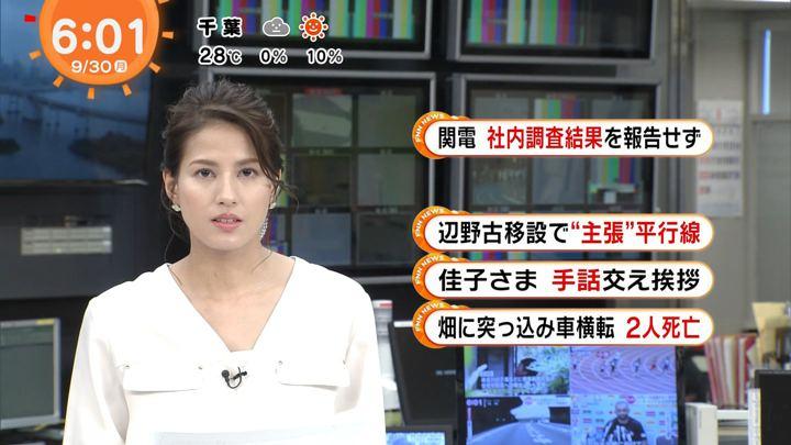 2019年09月30日永島優美の画像07枚目
