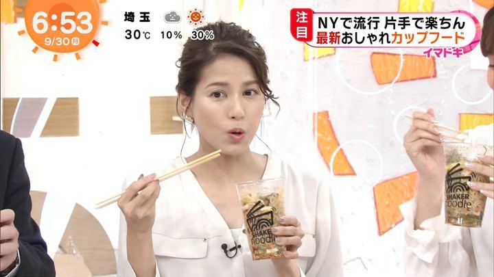 2019年09月30日永島優美の画像14枚目