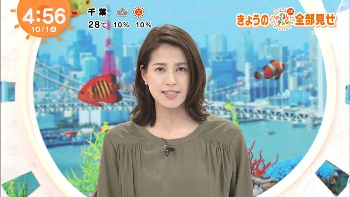 2019年10月01日永島優美の画像01枚目