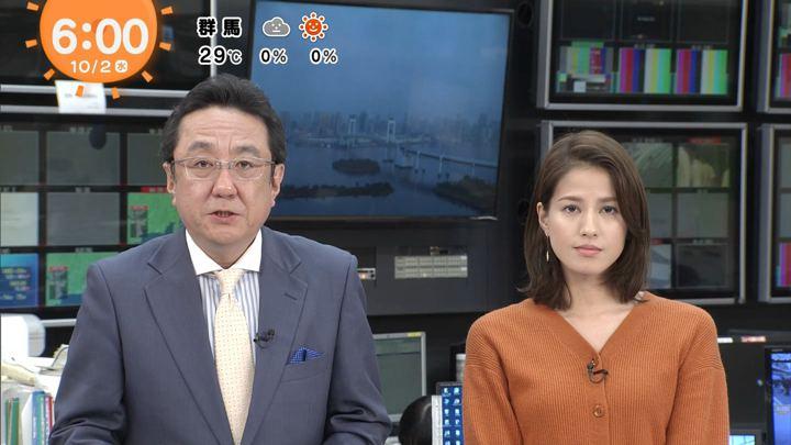 2019年10月02日永島優美の画像08枚目