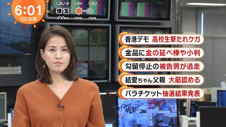2019年10月02日永島優美の画像09枚目