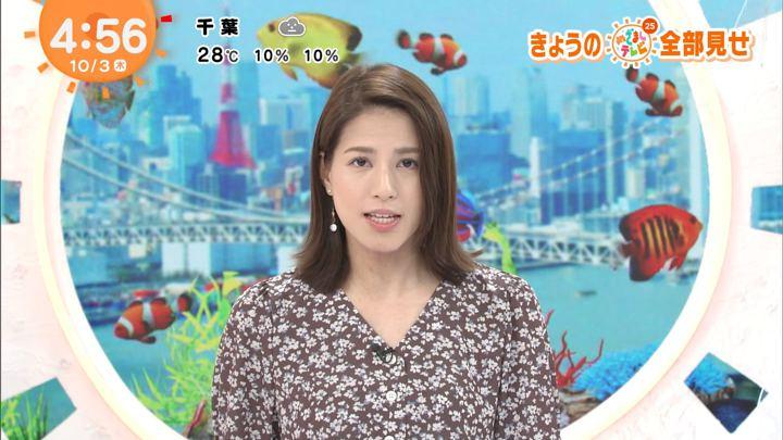 2019年10月03日永島優美の画像01枚目