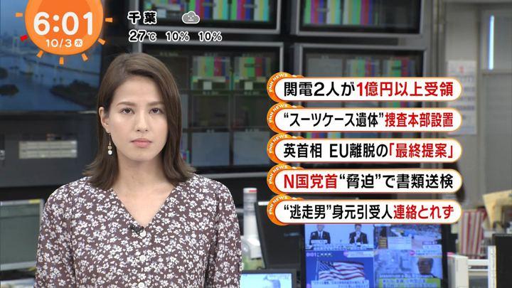 2019年10月03日永島優美の画像05枚目