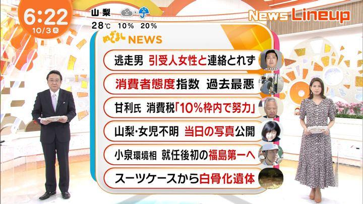 2019年10月03日永島優美の画像06枚目