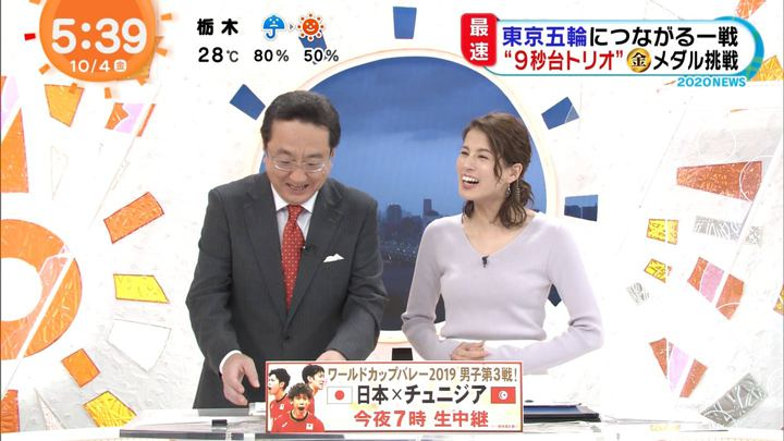 2019年10月04日永島優美の画像07枚目