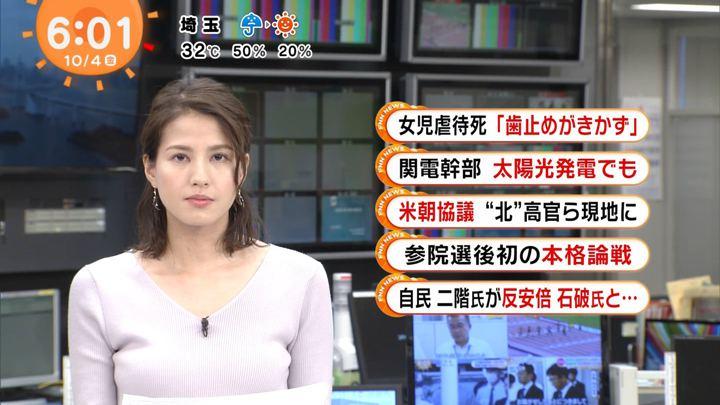 2019年10月04日永島優美の画像09枚目