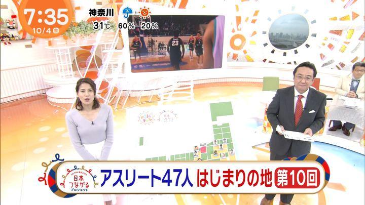 2019年10月04日永島優美の画像16枚目