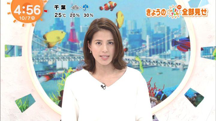 2019年10月07日永島優美の画像01枚目