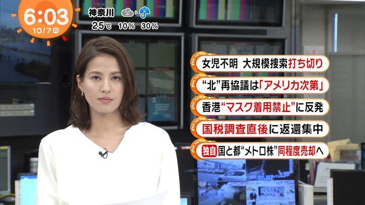 2019年10月07日永島優美の画像09枚目