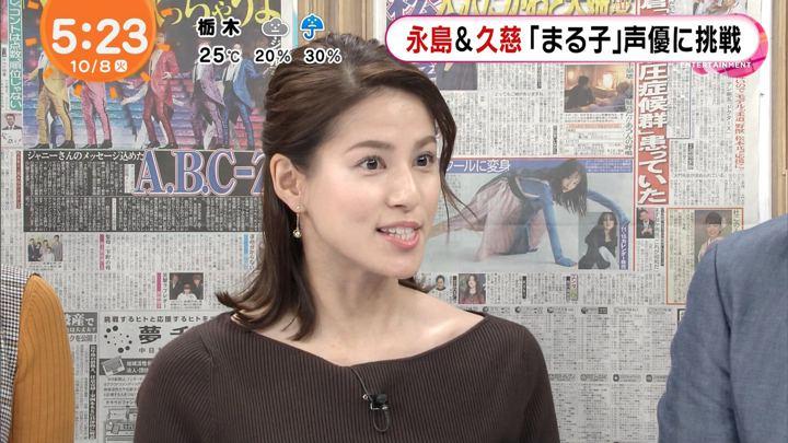 2019年10月08日永島優美の画像04枚目