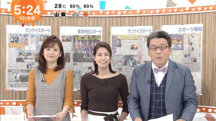 2019年10月08日永島優美の画像05枚目