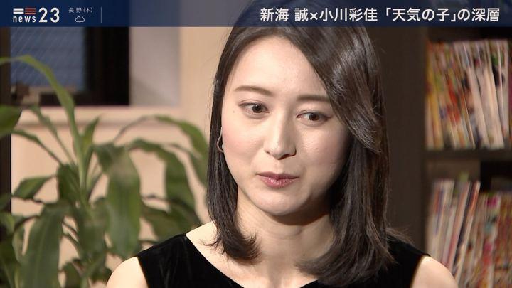 2019年09月04日小川彩佳の画像14枚目