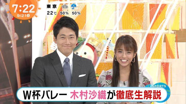 2019年09月21日岡副麻希の画像04枚目