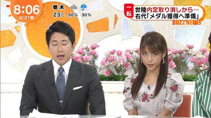 2019年09月21日岡副麻希の画像07枚目