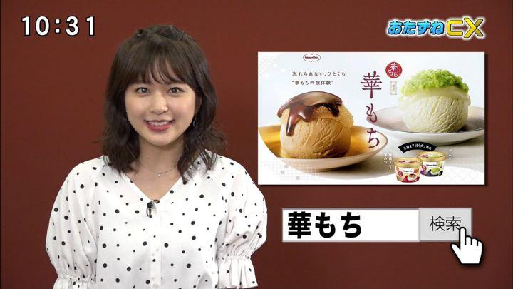 2019年09月19日沖田愛加の画像09枚目