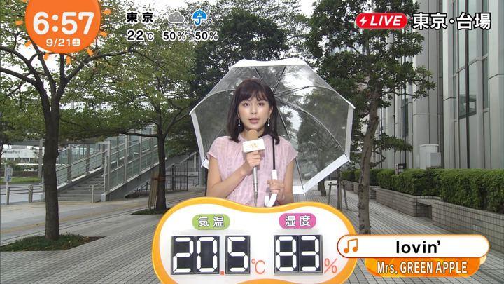 2019年09月21日沖田愛加の画像06枚目