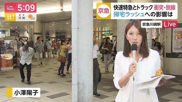2019年09月05日小澤陽子の画像05枚目