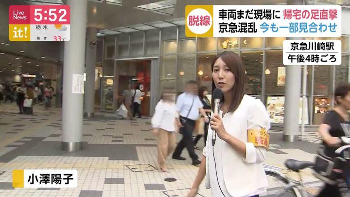 2019年09月05日小澤陽子の画像09枚目