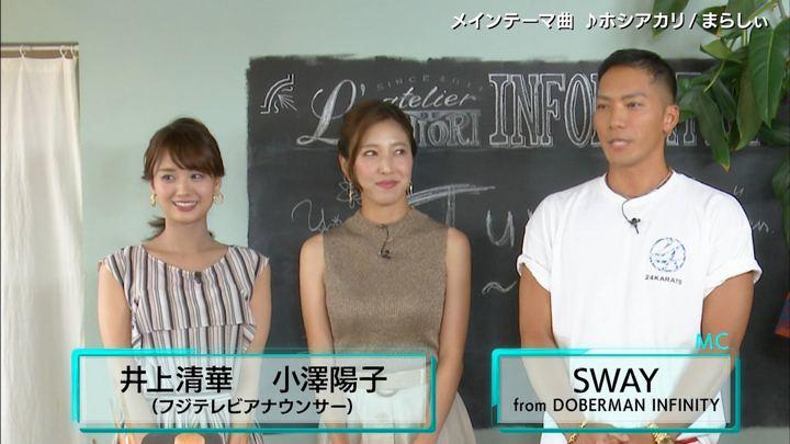 2019年09月07日小澤陽子の画像02枚目