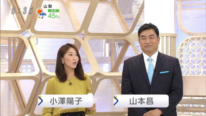 2019年09月08日小澤陽子の画像01枚目
