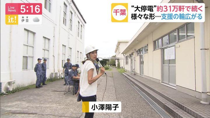 2019年09月12日小澤陽子の画像01枚目