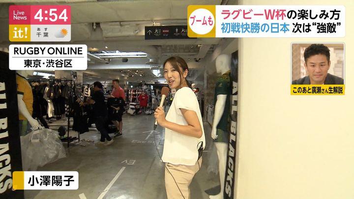 2019年09月23日小澤陽子の画像02枚目